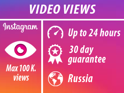 Instagram - Video Views | Min 100 Max 100k | RUSSIA | INSTANT
