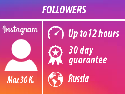 Instagram Followers - RUSSIA | Min 500 Max 30k | INSTANT